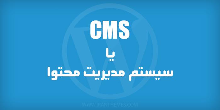 CMS یا سیستم مدیریت محتوا