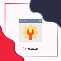 جلسه 10: آموزش نصب قالب وردپرس