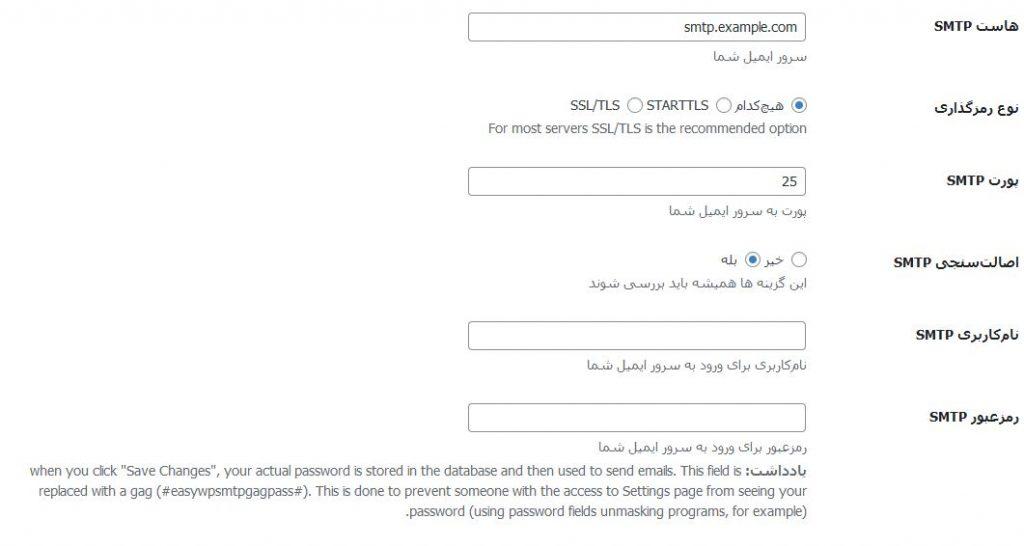 تنظیمات تب SMTP Settings - بخش دوم