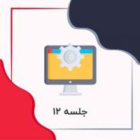 جلسه 12: آموزش نصب افزونه وردپرس
