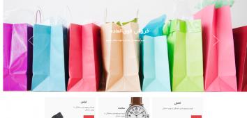 قالب وردپرس Accesspress Store فارسی