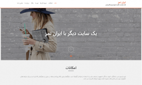 قالب وردپرس Accesspress Parallax فارسی