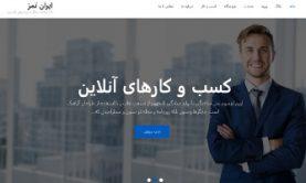قالب وردپرس Business Field فارسی
