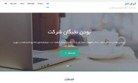 قالب وردپرس Company Elite فارسی