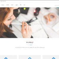 قالب وردپرس شرکتی Consulting فارسی