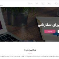 قالب وردپرس Corporate X فارسی