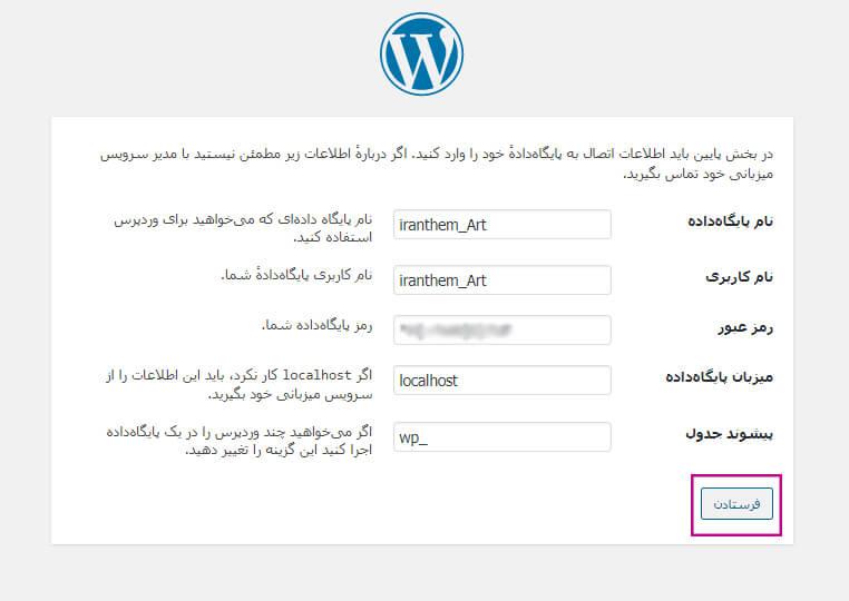 وارد کردن اطلاعات در نصب وردپرس