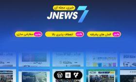 قالب جی نیوز – قالب خبری و مجله ای jNews