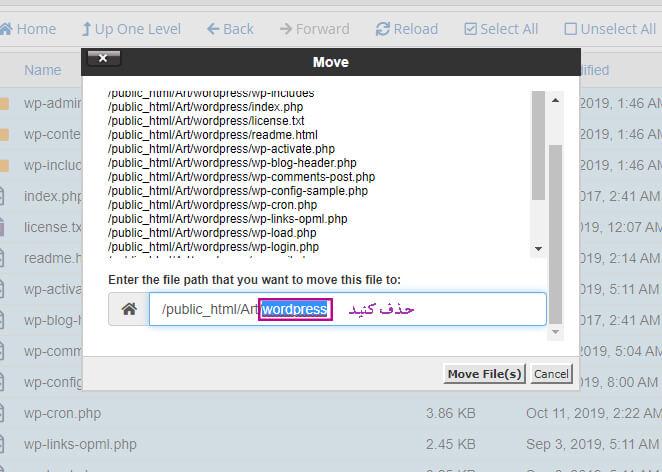 move فایل وردپرس در هاست سی پنل