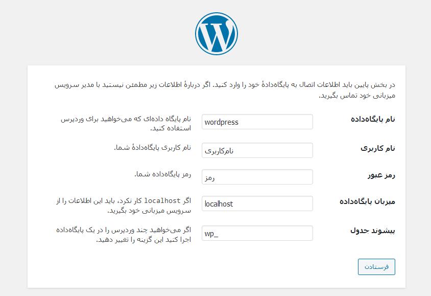 وارد کردن اطلاعات خواسته شده وردپرس
