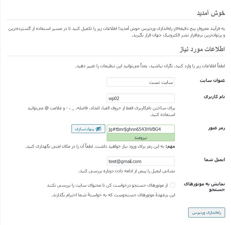 اطلاعات سایت وردپرسی شما