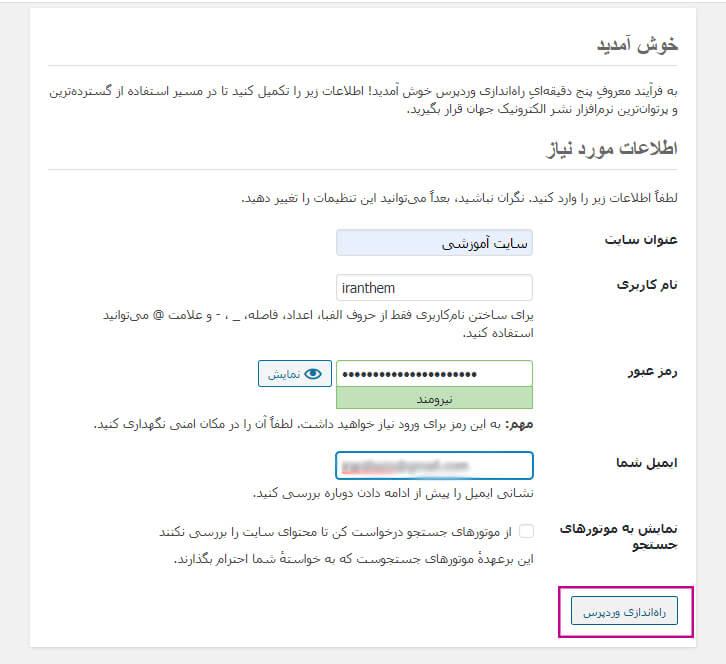 وارد کردن اطلاعات برای راه اندازی نصب وردپرس