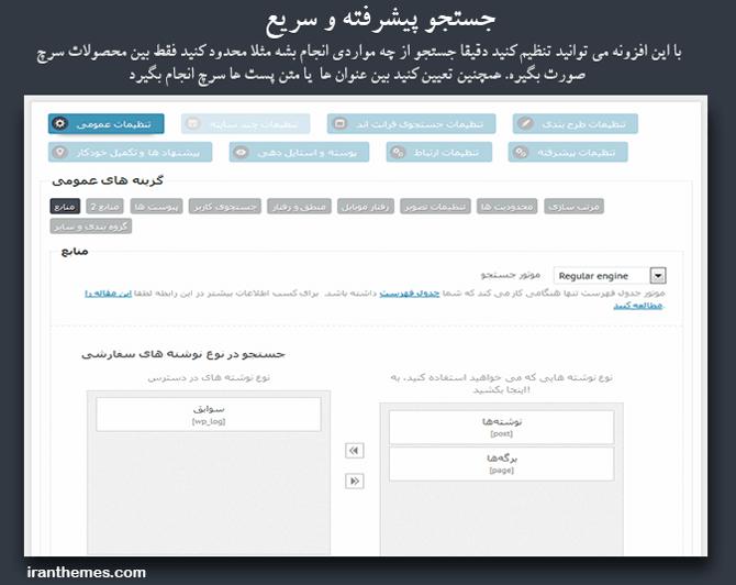 امکان جستجو افزونه Ajax Search Pro