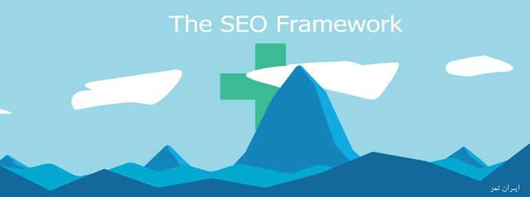 افزونه سئو  برای وردپرس The SEO Framework