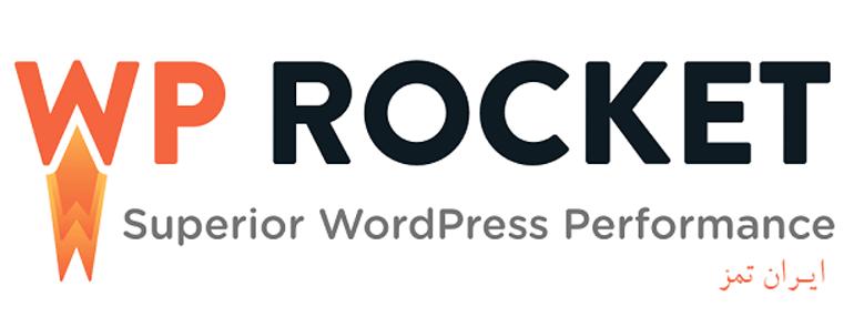 معرفی افزونه سئو وردپرس WP Rocket برای افزایش سرعت