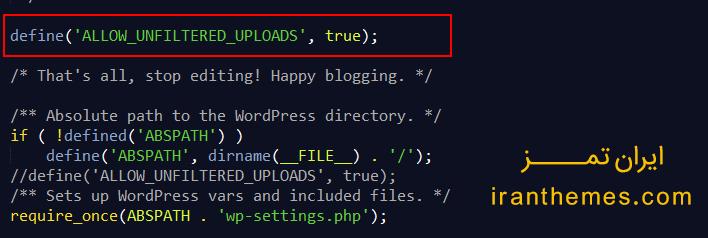 ویرایش فایل تنظیمات wp-config.php برای آپلود فایل در وردپرس