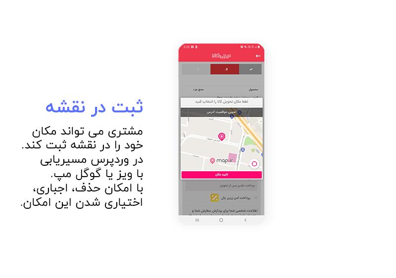 ثبت روی نقشه در اپلیکیشن مارش اپ