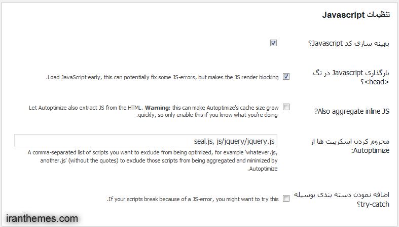 بهینه سازی فایلهای جاوا js سایت وردپرس