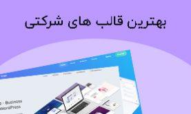 44 قالب شرکتی وردپرس معرفی بهترین و محبوب ترین ها