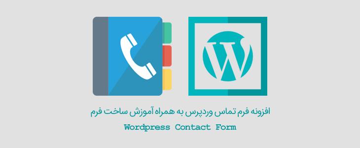 افزونه فرم تماس وردپرس Contact Form 7 + آموزش فرم ساز