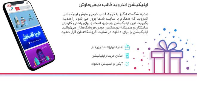 قالب دیجی کالا معرفی نسخه اندروید