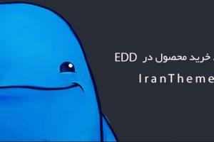 کد نمایش تعداد فروش محصول edd افزونه وردپرس دانلود به ازای پرداخت