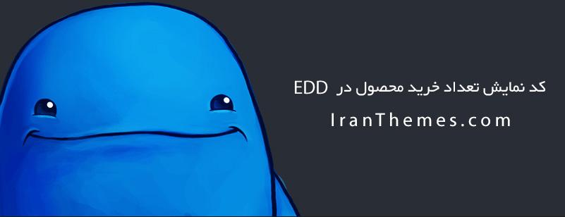 کد نمایش تعداد فروش محصول edd