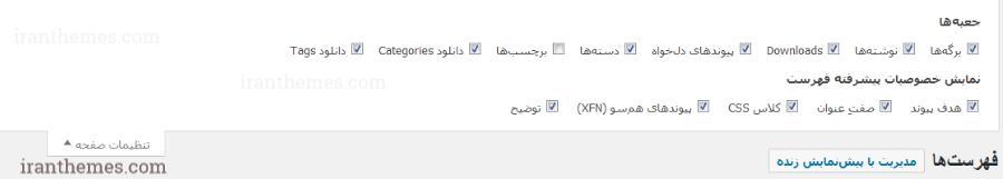 تنظیمات صفحه فهرست وردپرس