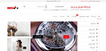 قالب فروشگاهی وردپرس envo storefront فارسی