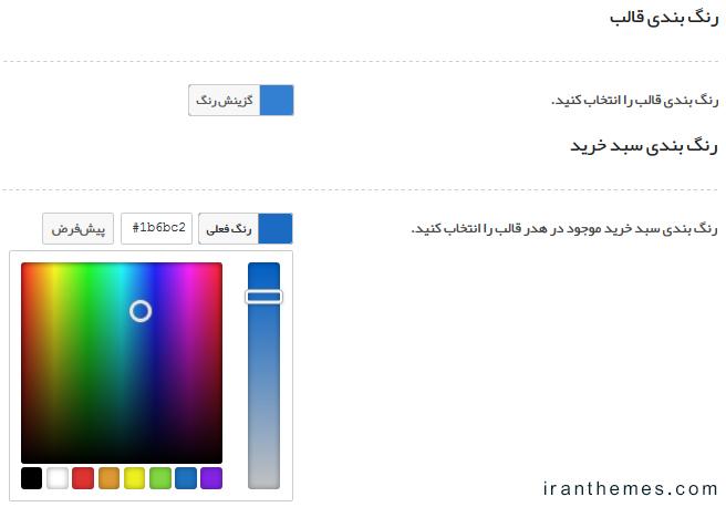 انتخاب رنگ قالب وردپرس فروش فایل edd از پنل تنظیمات پوسته