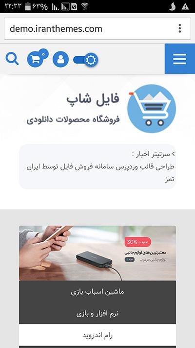 حالت موبایل قالب وردپرس فروش فایل با edd