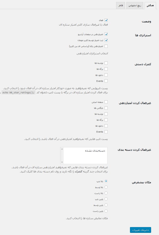 تنظیمات افزونه ستاره دار کردن مطالب kk Star Ratings فارسی