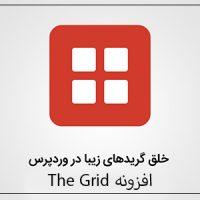 افزونه گرید مطالب وردپرس – The Grid اورجینال