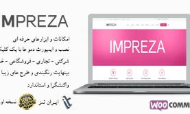 قالب Impreza وردپرس – ایمپرزا فارسی