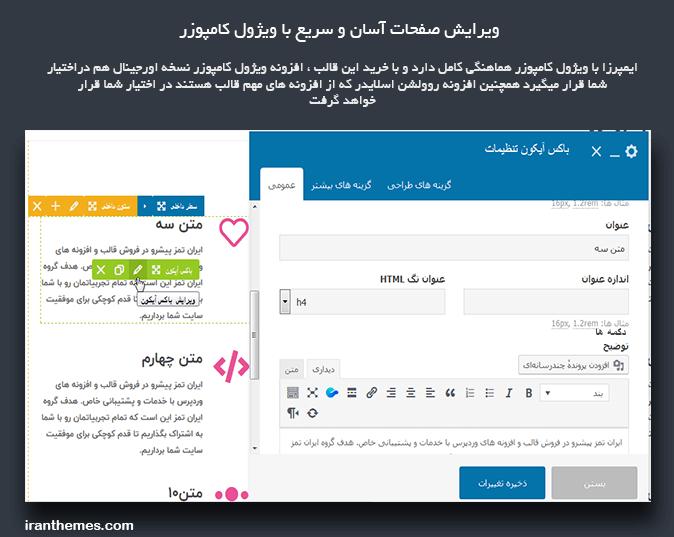 صفحه ساز قالب وردپرس Impreza فارسی