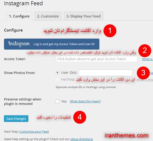 آموزش تنظیم و راه اندازی افزونه اینستاگرام وردپرس Instagram Feed