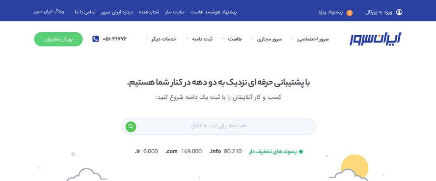 هاست وردپرس ایران سرور