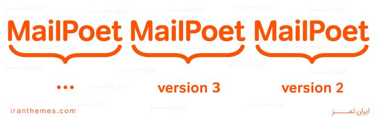 افزونه وردپرس ارسال خبرنامه ایمیلی MailPoet
