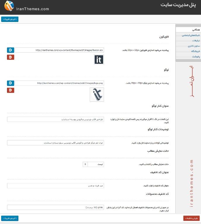 آموزش ایجاد پنل تنظیمات قالب وردپرس توسط Option Tree