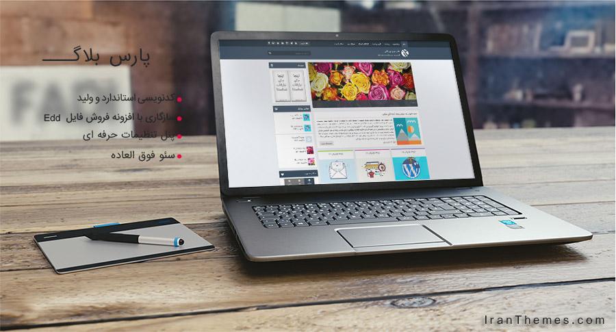 خرید قالب وردپرس پارس بلاگ | قالب وردپرس سئو شده فروش فایل دانلودی