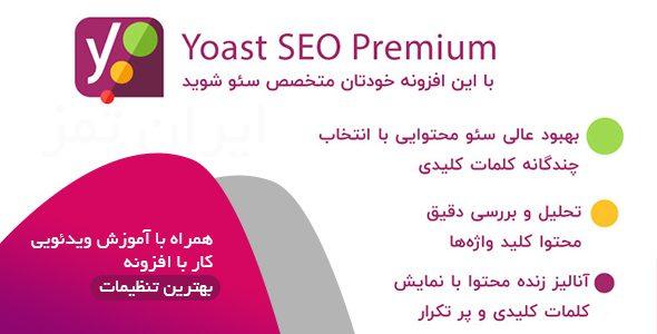 افزونه Yoast Seo
