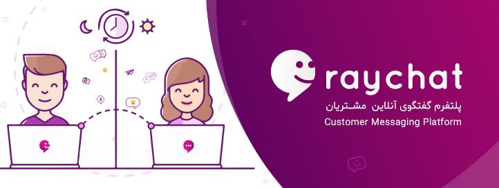 افزونه ایرانی Raychat چت آنلاین وردپرس