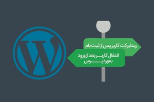 ریدایرکت کاربر وردپرس پس از ورود به سایت + انتقال به صفحه بعد عضویت