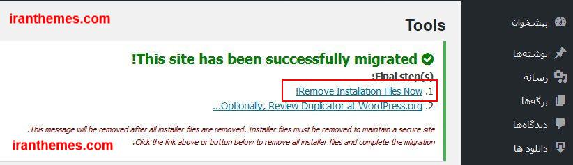 حذف فایلهای نصبی قالب وردپرس