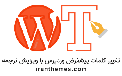 ویرایش ترجمه وردپرس توسط کد یا افزونه تغییر کلمات در قالب وردپرس