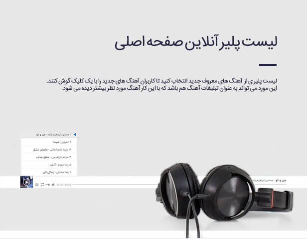 پخش آنلاین در قالب ساز موزیک