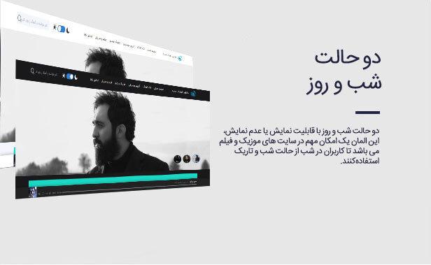حالت شب و روز قالب ساز موزیک وردپرس