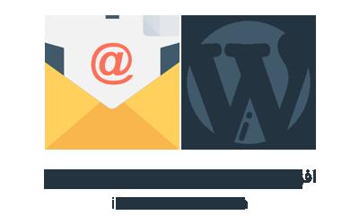 افزونه وردپرس ارسال ایمیل گروهی به کاربران سایت