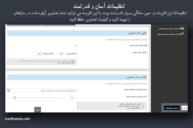 تنظیمات افزونه بهینه سازی تصاویر