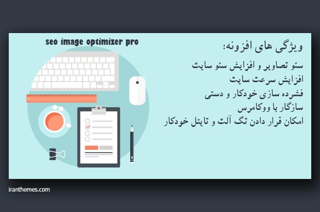 معرفی افزونه بهینه سازی تصاویر فارسی